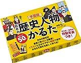学習版 日本の歴史人物かるた