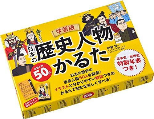 幻冬舎(Gentosha) 学習版 日本の歴史人物かるた 19.8x13.4x3.2cm