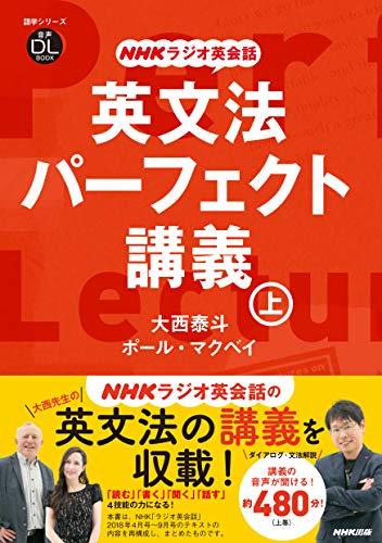 NHK出版『NHKラジオ英会話 英文法パーフェクト講義 上』