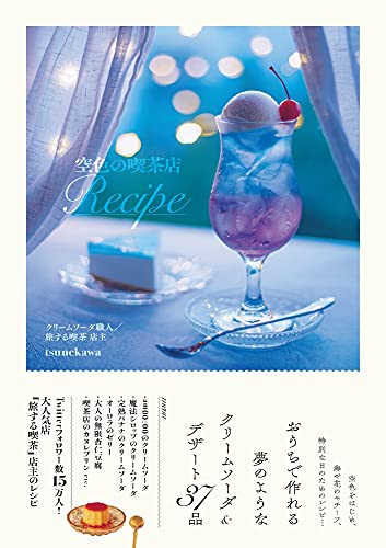 【Amazon.co.jp 限定】空色の喫茶店Recipe Amazon限定「特製クリアポストカード」付きVer.