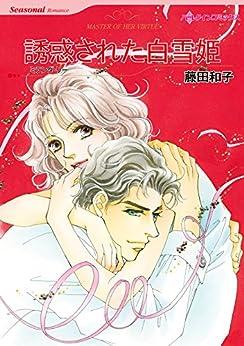 [藤田 和子, ミランダ・リー]の誘惑された白雪姫 ハーレクインコミックス