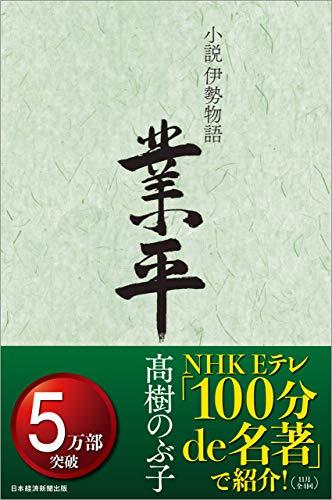 小説伊勢物語 業平