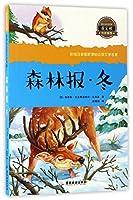 彩绘注音新课标 森林报-冬