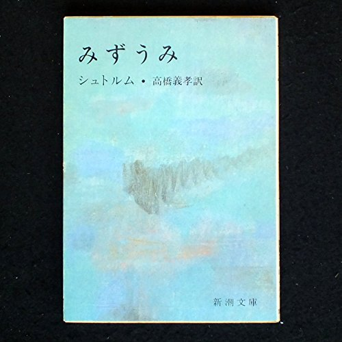 みずうみ (新潮文庫)