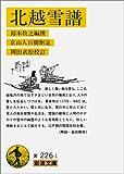 北越雪譜 (岩波文庫 黄 226-1)