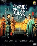 THE LONGEST DAY IN CHANG AN ( 长安十二时辰 ) - COMPLETE CHINESE TV SERIES (CHINESE TV SERIES, 1-48 EPISODES, ENGLISH SUBTITLES)