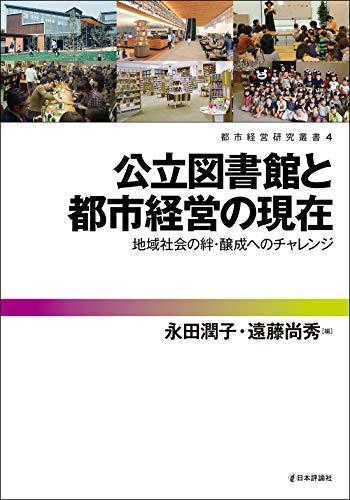 公立図書館と都市経営の現在―地域社会の絆・醸成へのチャレンジ (都市経営研究叢書4)