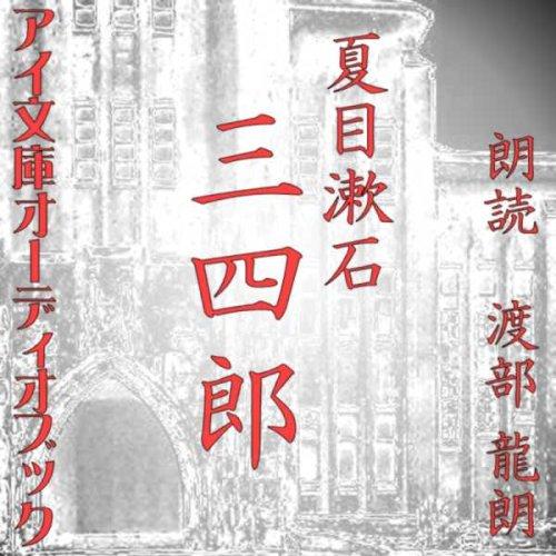 [オーディオブックCD] 夏目漱石 著 「三四郎」(CD12枚)