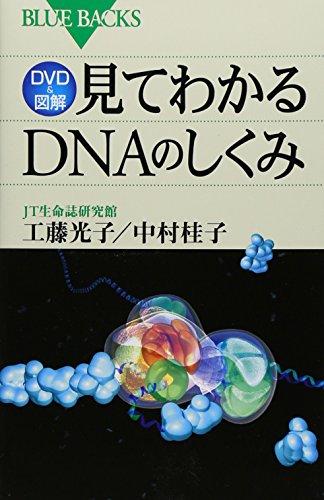DVD&図解 見てわかるDNAのしくみ (ブルーバックス)の詳細を見る