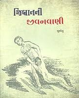 Jibranni Jivanvani