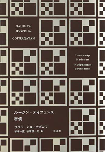 ナボコフ・コレクション ルージン・ディフェンス 密偵 / Nabokov,Vladimir