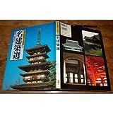 日本名建築写真選集 (第20巻) 名建築選