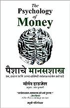 The Psychology of Money - Paishache Manasshastra (Marathi)
