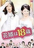 花婿は18歳 [レンタル落ち] [DVD] image