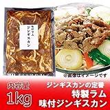 北海道 ジンギスカン ラム肉 1kg 特製 味付 ジンギスカン ラム肉 1kg 冷凍でお届け