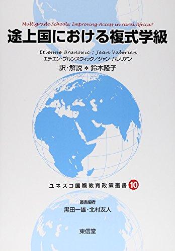 途上国における複式学級 (ユネスコ国際教育政策叢書)