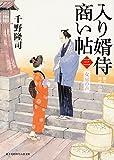 入り婿侍商い帖(三) 女房の声 (角川文庫)