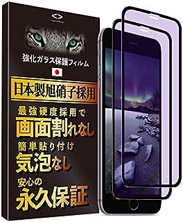 Less is More【2枚】 iPhone 7 8 ブルーライトカット ガラスフィルム 全面保護タイプ 日本製旭ガラス RB-4025