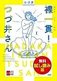 裸一貫! つづ井さん1 無料試し読み版 (文春e-Books)