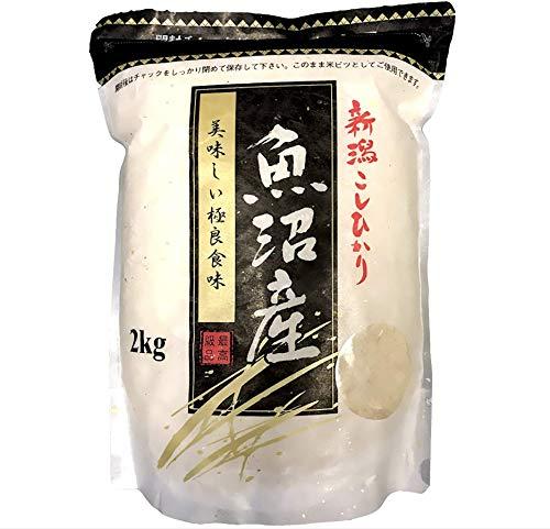 [Product of Japan] Luxury Koshihikari White Rice (Short Grain) , 魚沼産こしひかり - 4.4 Pound - Less Than 0.003% of the Koshihikari Made in Uonuma, Niigata