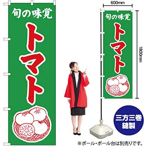 のぼり旗 旬の味覚 トマト(緑) JA-356(三巻縫製 補強済み)