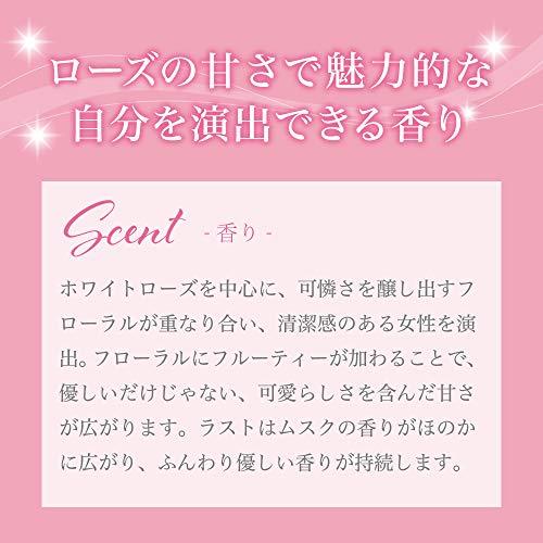 SPRジャパンサムライウーマン『ホワイトローズオードパルファム』