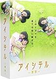 アイシテル-海容- DVD-BOX[DVD]