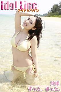 紗綾「ずっと、きっと。」 Idol Line
