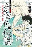 和田慎二傑作選 あさぎ色の伝説 試衛館の鷹 (書籍扱いコミックス)