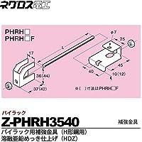 【ネグロス電工】パイラック用補強金具(H形鋼用) 溶融亜鉛めっき仕上げ(HDZ)(ボルト・ナットはステンレス鋼)  販売単位:1個  Z-PHRH3540