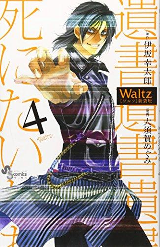 Waltz新装版 (4) (ゲッサン少年サンデーコミックス)