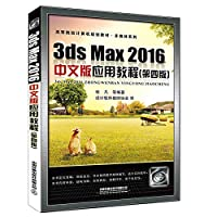 3ds Max 2016 Chinese version of the application tutorial (Fourth Edition)(Chinese Edition)