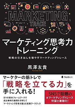 [黒澤友貴]のマーケティング思考力トレーニング