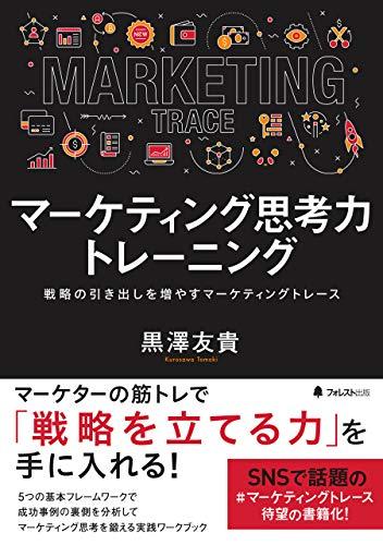 マーケティング思考力トレーニング
