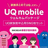 【DL版】SIM2枚セット『事務手数料3,300円が無料! 』UQ mobile ウェルカムパッケージ/SIMカードのみ/ご家族向け/格安SIM/ au回線対応(音声通話/データ専用)SMS対応_[iPhone/Android対応]