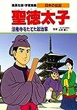 学習漫画 日本の伝記 聖徳太子 法隆寺をたてた政治家