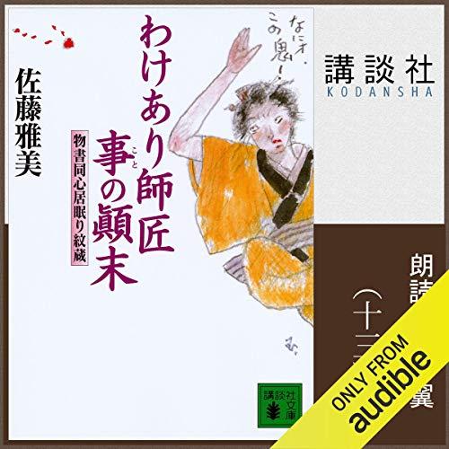 『[13巻] わけあり師匠事の顛末 物書同心居眠り紋蔵 (十三)』のカバーアート