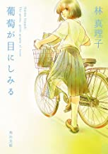 表紙: 葡萄が目にしみる (角川文庫) | 林 真理子
