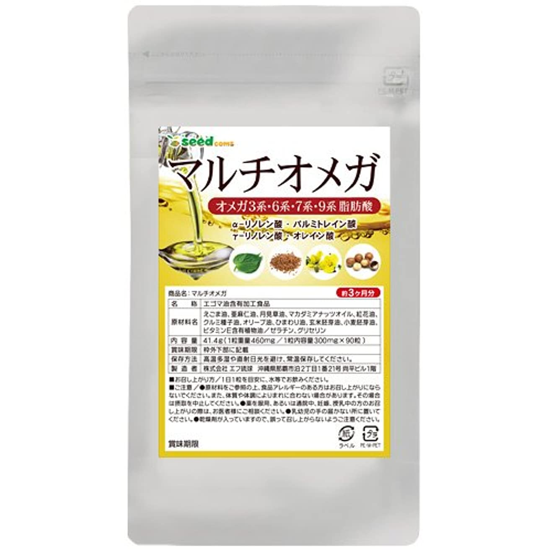 遅れ読む名義でマルチ オメガ (約3ヶ月分/90粒) えごま油 亜麻仁油 など 4種のオメガオイル