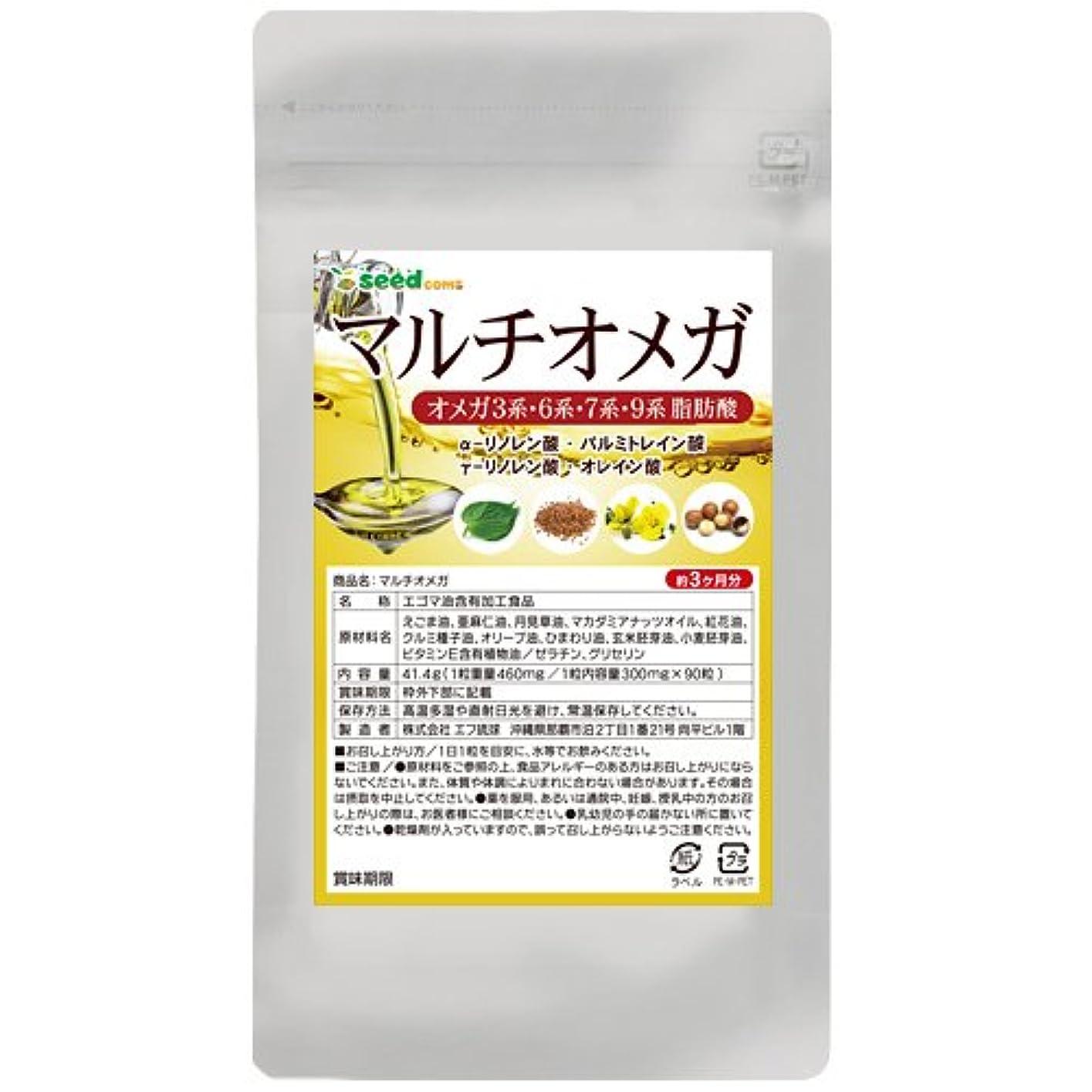 水星スタック湿ったマルチ オメガ (約3ヶ月分/90粒) えごま油 亜麻仁油 など 4種のオメガオイル