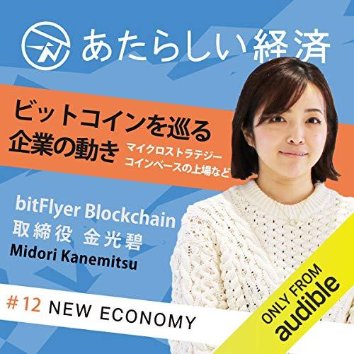 『あたらしい経済「ビットコインを巡る企業の動き(bitFlyer Blockchain取締役、マーケットアナリスト 金光碧 インタビュー)」』のカバーアート