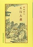 五行大義 (中国古典新書)