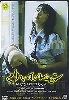 くりいむレモン いけないマコちゃん [DVD]