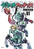 ディアーナ&アルテミス : 1 【電子フルカラー版】 (アクションコミックス)