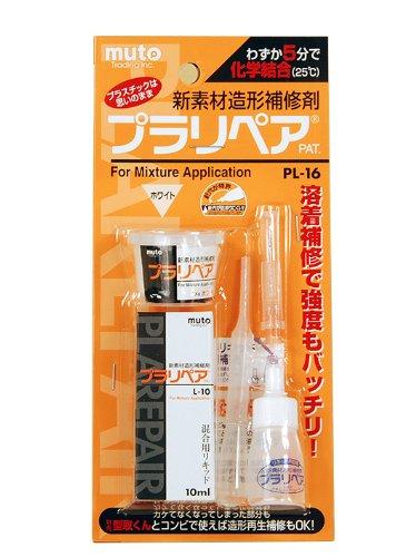 MUTOSYOUJI 武藤商事 プラリペア ホワイト 品番 PL16W HTRC3