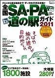 全国SA・PA道の駅ガイド (昭文社ムック)
