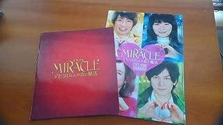 嵐 相葉雅紀 MIRACLE ミラクル デビクロくんの恋と魔法 パンフレット + 前売り特典のクリアファイル