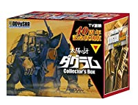 童友社 完全復刻版 太陽の牙ダグラム 40周年記念コレクターズボックス プラモデル