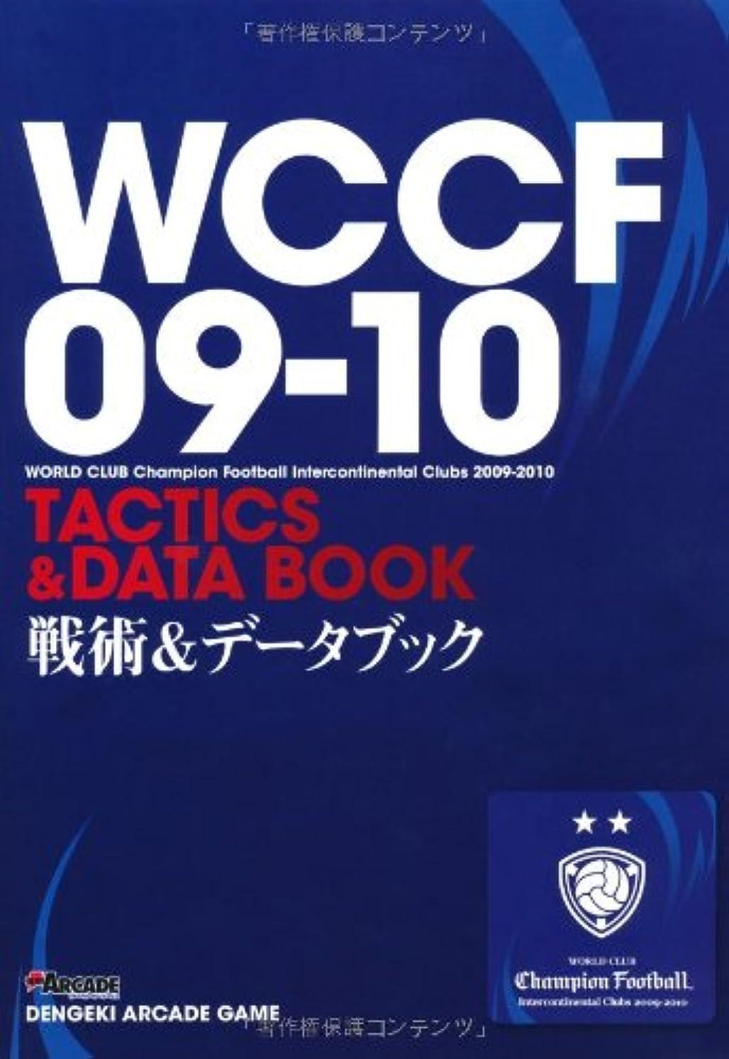 大きい腐敗タンカーWCCF09-10 戦術&データブック