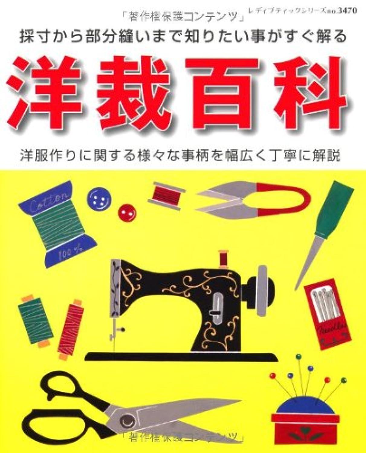 悪性ペパーミント喉頭洋裁百科 (レディブティックシリーズno.3470)